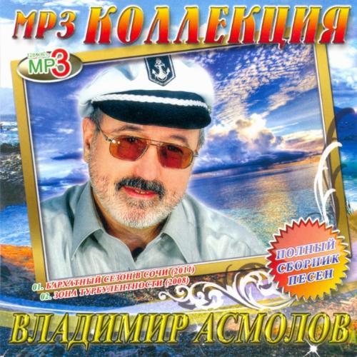 Владимир асмолов - средь бела
