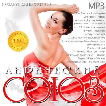 Mp3 песни в
